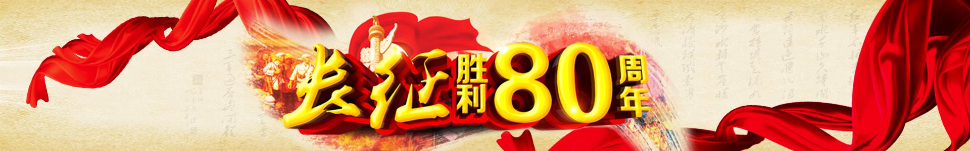 长征胜利80周年